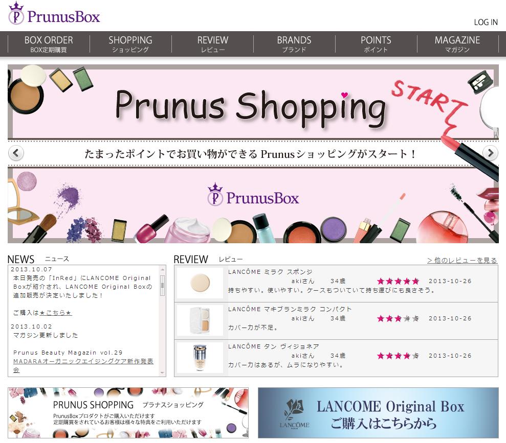 プラナスボックス-PrunusBox