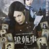 黒執事 映画 見てきた!黒執事のロケ地が日本なのにヨーロッパすぎてすごすぎッッ!