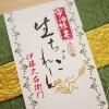 バレンタインに抹茶チョコはいかが? 超美味しい京都・伊藤久右衛門の抹茶チョコレート