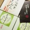 【伊藤久右衛門】7/8までお中元応援セール中!