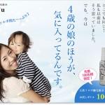 【100円モニター】天然フルボ酸エキス90%高配合オーガニック化粧水ufufu(うふふ)