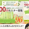 本格オーガニック・スキンケア【素肌レシピ】100円モニター募集中!