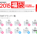 MINIMUM(ミニマム)福袋 2015 近日予約開始!