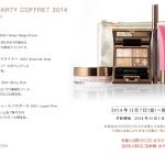 ルナソルクリスマスコフレ2014 11月7日(金)発売 タッチアップも♪