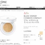ランコムLANCOMEからクッションファンデーションが出る、超期待っ!発売は2月20日(金)