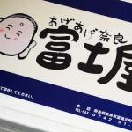 富士屋のプレミアムコロッケ ほくほくで美味しい♪