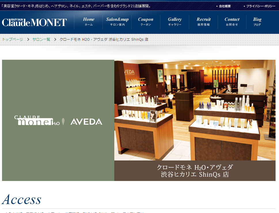 アヴェダ 渋谷ヒカリエ ShinQs 店