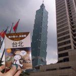 旅の指さし会話帳台北 台湾で実際に旅の指さし会話帳を使ってみた