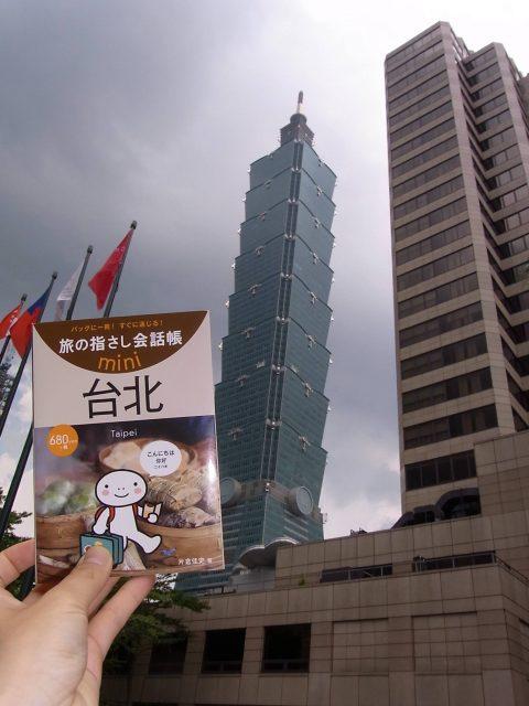 旅の指さし会話帳台北