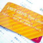 LDLコレステロール が高い原因は? 脂質異常症(高脂血症)って何?サプリメントや食事はどうしたらいいの?