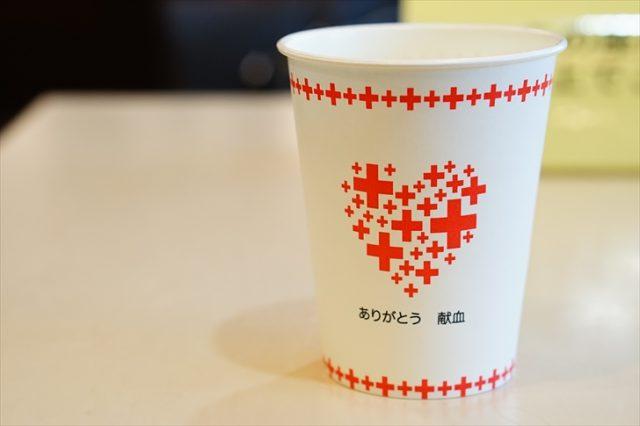 献血紙コップ