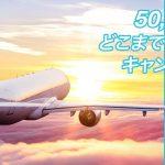 Skyscanner スカイスキャナーが、「五万円でどこまで行ける?」のキャンペーンを実施