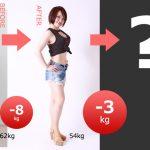 62kg→51kgに! ダイエット終了後リバウンド防止にトレーニングに通いつづけた結果。